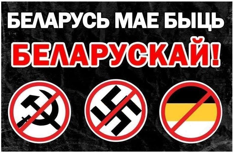 Беларуская Беларусь