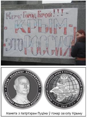 Рускія-данецкія 2