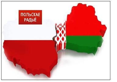 Польшча здулася